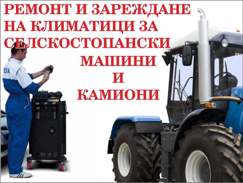 Комбайн CASE IH ремонт на климатици