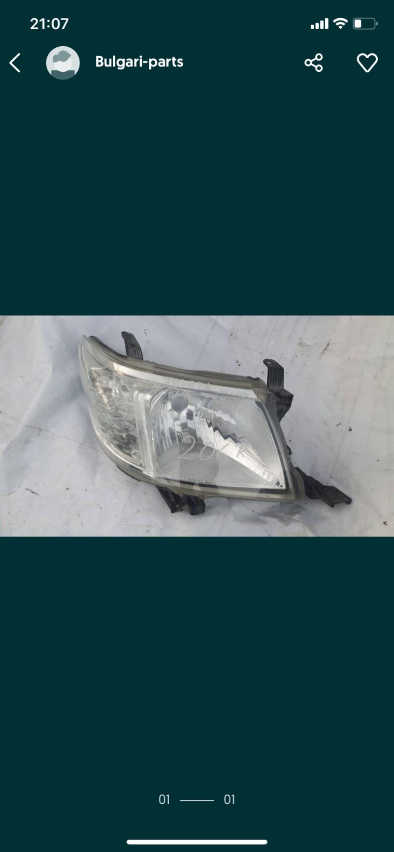 фар десен Toyota Haylux 2011-2015 R #206